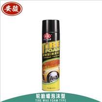 安駿輪胎光亮劑汽車美容養護用品輪胎上光增亮泡沫清潔劑