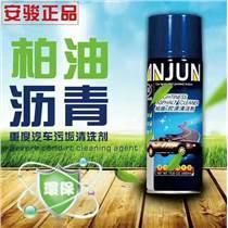 柏油汽車清洗劑柏油瀝青劑/除瀝青/去油污漬鳥糞清潔劑