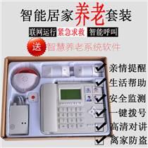 益身伴智慧養老智能呼叫器 居家養老看護系統 電話機
