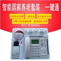 益身伴智慧養老系統 老人電話機 居家養老智能呼叫器