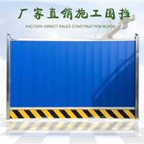 道路施工彩鋼平面扣板圍擋 臨時廣告圍擋圍墻