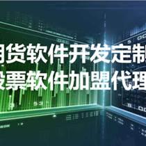 上海定制炒股軟件開發行業領先