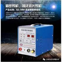 生造機電 SZ-1800 智能精密冷焊機