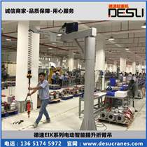 德速起重機多功能智能提升裝置電動助力平衡吊