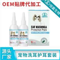 宠物滴耳液去耳螨清洁洗护用品代加工