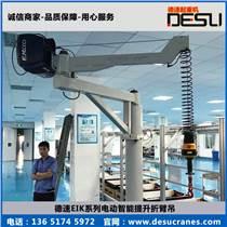 折臂式智能提升裝置電動伺服平衡吊輕型起重機
