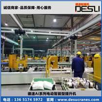 蘇州智能電動平衡吊智能伺服提升機智能電動葫蘆