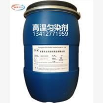 高溫勻染劑--2018東莞太洋廠家批發滌綸勻染劑 提