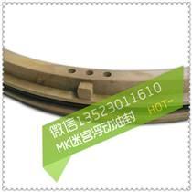 MK品牌高壓電機軸瓦浮動密封圈|電機軸瓦浮動密封環