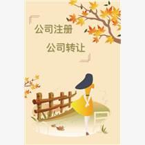 北京拍賣公司代注冊和拍賣資質代審批