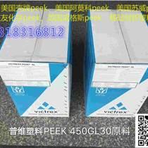 PEEK90G英國威格斯醫療級護理用品 高強度耐消毒
