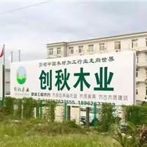 輻射松工地方木加工廠