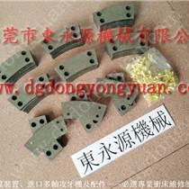 JH36-1000D沖床離合板,擠出機離合器磨擦塊-
