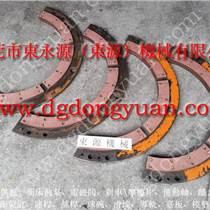 YC1-250沖床離合片,高品質高檔沖床摩擦片-沖床