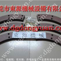 G2-250冲床刹车板,冲床干式离合片-给油器现货找