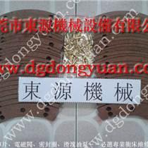 GTX系列優質沖床剎車片,進口品質剎車摩擦片-昭和O
