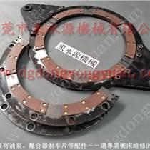 耐磨的 AMADA銅基片,現貨NCP離合大小密封件