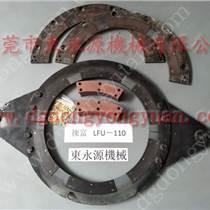 塘廈沖床磨擦片,旋轉軸封-雙面給油器廠家直銷