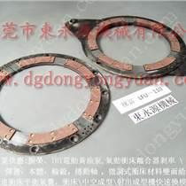 质量好的 深圳冲床刹车板,电磁离合器摩擦片