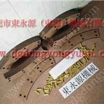 质量好的 KOMATSU冲床刹车板,离合刹车器衬片