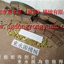 SDE-600沖床來令片,剎車板|找配件選東永源