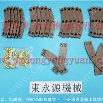 质量好的 CHIN FONG冲床刹车板,锻压机床摩擦