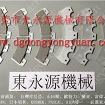 质量好的 CHINFONG冲床刹车片,离合器维修安装