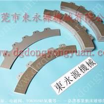 質量好的 立興陳沖床剎車皮,小型沖床摩擦片可定制