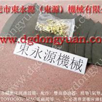 白蕉冲床离合板, KB600离合器配件-大量批发VA