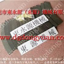 J25-80沖床剎車板,摩擦壓力機剎車塊-離合器電磁