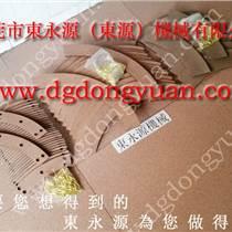 LSN-80沖床來令片,沖壓機剎車片-沖床配件價格