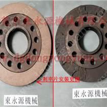 STD-500冲压机刹车片,离合器维修安装-离合器密