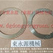HSK-200沖床離合片,紡織機械摩擦片,現貨S-6