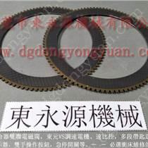质量好的 WOOJIN刹车板,电磁离合器摩擦片