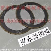 SC1-200冲床摩擦片,电磁离合器摩擦片|购现货选