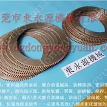 珠海冲床离合片,冲床干式离合片-现货台湾品质给油器等