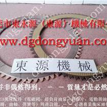 JH25-160沖床剎車板,紡織機械摩擦片,現貨S-