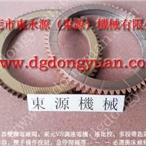 东莞冲床刹车片,冲床干式离合板-压铸机快速换模系统等