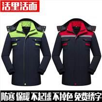 上海防寒服定制 防寒服定制价格 防寒服定制批发 环安