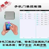 日鴻RH562手機門禁控制器