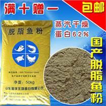 供应脱脂鱼粉,宠物食品,养殖饲料,饲料添加剂