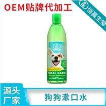 寵物漱口水除口臭清潔用品加工狗狗漱口水潔齒水OEM