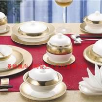 景德镇酒店陶瓷餐具前台后台鲍翅鱼翅盅佛跳墙餐具