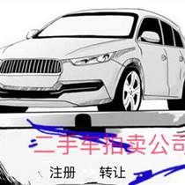 北京二手车拍卖公司注册 转让房地产拍卖公司