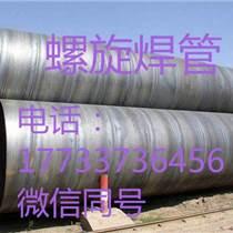 大口径螺旋钢管厂家