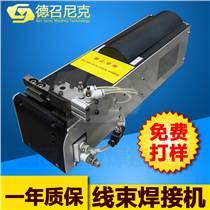 德召尼克GS-X01汽車銅鋁線束焊超聲波金屬線束焊接