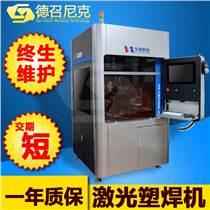 德召尼克三轴精密塑料激光焊接机