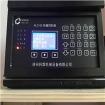 科霖KL2105稱重顯示器