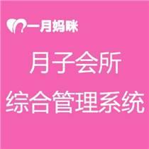 会宝供月子中心管理软件,北京月子中心管理软件购买