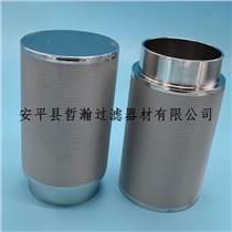 不銹鋼除塵濾筒圓柱形過濾網